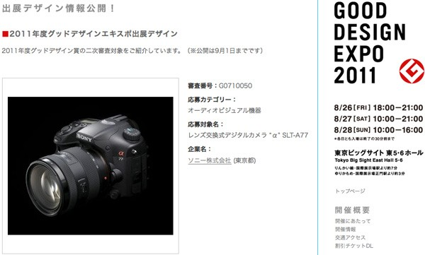 Sony A77 Good Design Award
