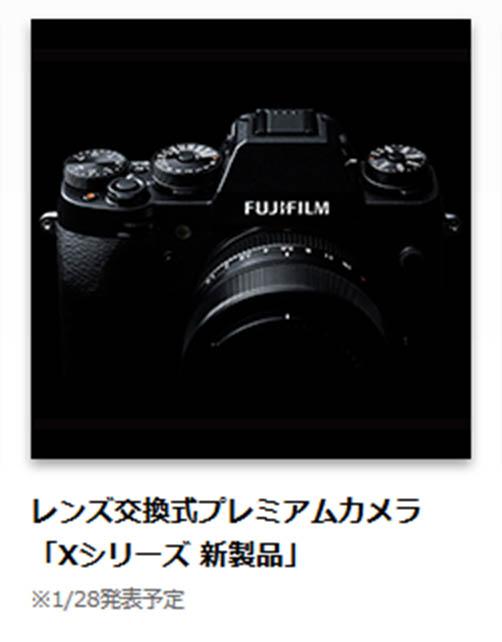Fuji X-T1 Teaser