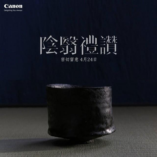Canon Lens Teaser