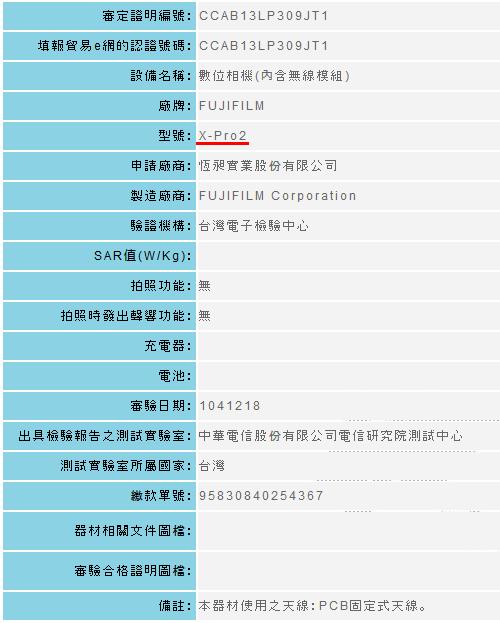 ncc_fuji_x-Pro2_001